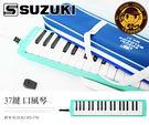 【小麥老師樂器館】37鍵 口風琴 SUZUKI 鈴木【D4】公司貨 MX-37D 現貨贈 短吹嘴 長吹嘴