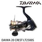 漁拓釣具 DAIWA 20 CREST LT 2500S [紡車捲線器]