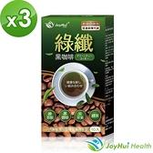 【南紡購物中心】【健康進行式】綠纖黑咖啡 代謝沖泡飲 10包 三盒組