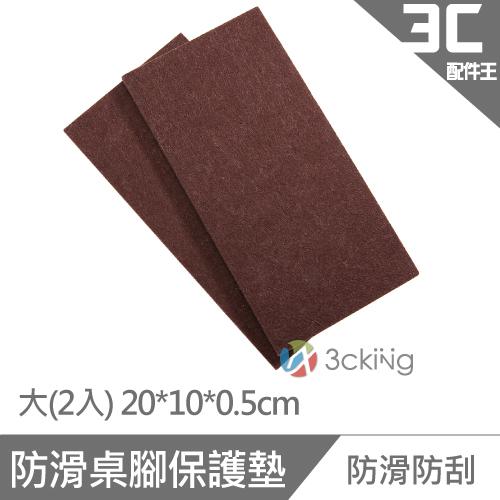 FaSoLa 防滑桌腳保護墊-大(2入) 20*10*0.5cm