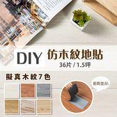 DIY仿木紋地貼 地板貼 超耐磨地貼 PVC地板 裝修【免運】塑膠地板-36片 阻燃防水【Q005-36】