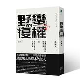 (二手書)「野蠻」的復權:臺灣原住民族的轉型正義與現代法秩序的自我救贖