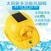 安全帽 多用太陽能風扇帽工地施工防曬安全帽夏季透氣帶充電式照明頭盔igo   蜜拉貝爾