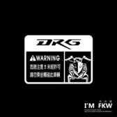 SYM DRG158 車型警告貼紙