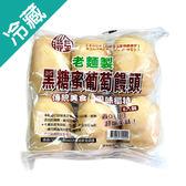 聯金老麵製黑糖蜜葡萄饅頭700g/包【愛買冷藏】