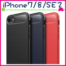 Apple iPhone7/8 Plus SE2020 拉絲紋背蓋 矽膠手機殼 防指紋保護套 全包邊手機套 類碳纖維紋保護殼
