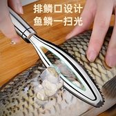 刮魚鱗器家用不銹鋼魚鱗刨刮鱗器去除魚鱗神器殺魚工具刷打魚鱗刀 設計師生活