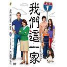 歐美影集 我們這一家 第一季 DVD (...