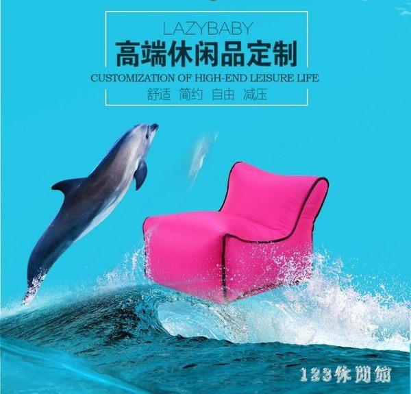 充氣沙發 休閒娛樂戶外沙發時尚戶外座椅便攜式可愛休閒免泵懶人沙發LB18362【123休閒館】