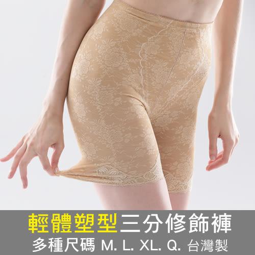 【 唐朵拉 】台灣製高腰輕機能束褲-輕體塑型三分褲/美體/提臀/撫平/透氣/無痕/女內褲/產後(511)