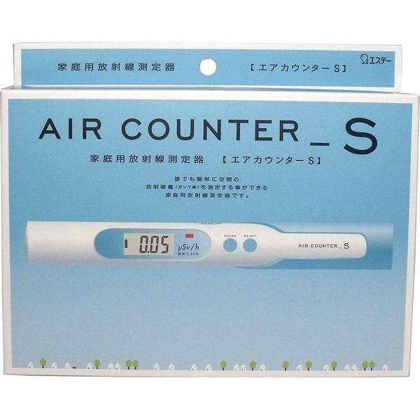 Air counter-S 【日本代購】家庭用輻射測定器 日本製