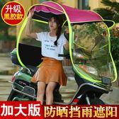 【雙12】全館低至6折大小全封閉小型透明車子分類摩托車雨棚美麗機車遮陽圓弧形夏