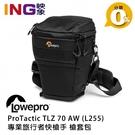 【24期0利率】Lowepro ProTactic TLZ 70 AW (L255)專業旅行者快槍手 槍套包 台閔公司貨