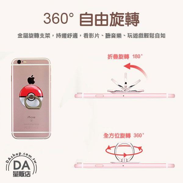 手機指環支架 指環架 手機支架 指環扣 寶貝球造型 360度可旋轉(V50-1500)
