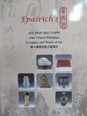 【書寶二手書T2/收藏_YBM】Epairich Auction 2011 Taipei_華人書畫瓷器工藝精品_2011