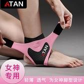 運動護膝 護踝女腳腕護具運動扭傷腳踝保護套跑步防崴恢復固定康復綁帶