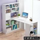 電腦臺式桌家用書柜書桌一體書架組合簡約桌子學生轉角簡易寫字桌