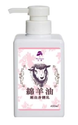 富強森 森之寶 綿羊油嫩白身體乳 400ml/瓶