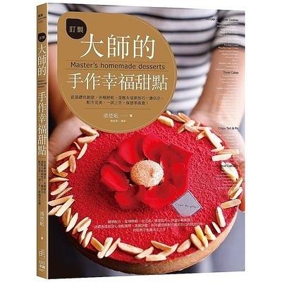 訂製大師的手作幸福甜點(從基礎到創意.各種餅乾&蛋糕技巧一應俱全.配方完美一試上
