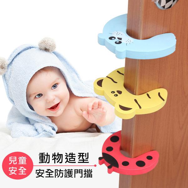 兒童安全 防夾手 動物門擋【SA-022】 門窗防夾片 防撞 門欄 卡通造型 嬰幼兒保護 兒童門擋