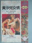 【書寶二手書T9/言情小說_KLD】黃沙兒女情_黛安.柏瑪