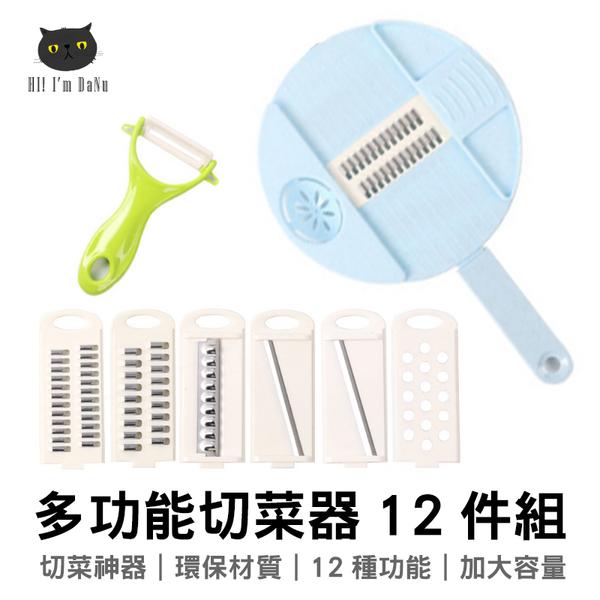 多功能切菜器 12件套 切片 切絲 切片器 刨絲器 擦絲器 廚房神器 家用切絲器【Z90710】