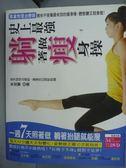 【書寶二手書T3/美容_QOM】史上最強躺著做瘦身操_朱奕豪_有光碟