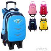 小學生拉桿書包兒童1-3-5-6年級男生女孩6-12周歲手拉包三輪護脊4YXS『小宅妮時尚』