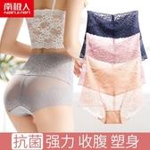 南極人收腹女士內褲高腰收小肚子強力夏季薄款透氣純棉襠抗菌束腰
