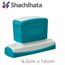 日本 Shachihata 創意 客製化 8.3*1.6cm 印章 /個 Q26