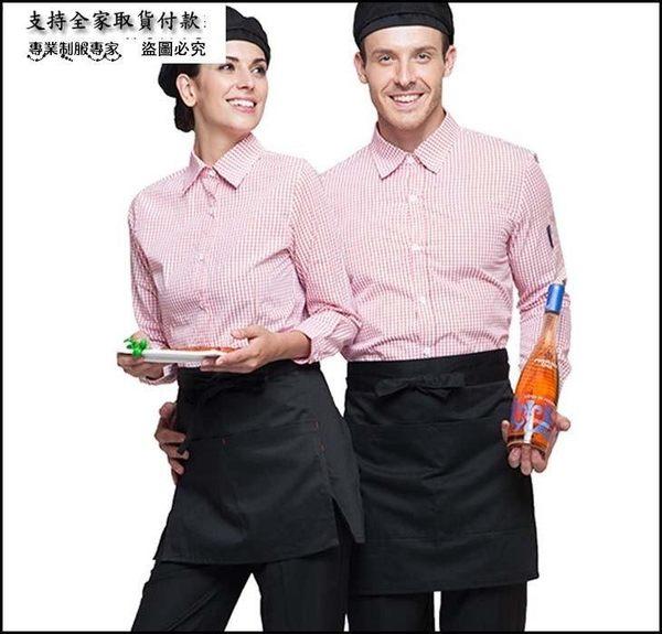 小熊居家Checked Out長袖工作服 西餐廳酒店工作制服 咖啡廳速食店火鍋店服務員工作服 男女款特價