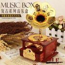 旋轉音樂盒創意留之城音樂盒復古八音盒送男女同學朋友生日禮物【全館限時88折】