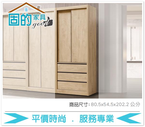 《固的家具GOOD》312-9-AJ 凱莉莎2.66尺三抽推門衣櫃【雙北市含搬運組裝】