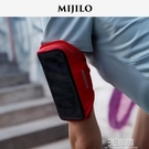 米基洛MIJILO跑步手機臂包胳膊手腕包運動手機包臂套健身收納臂袋 3C優購