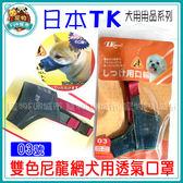 *~寵物FUN城市~*TK-雙色尼龍網犬用透氣口罩(03號) 狗用,寵物用品,防咬嘴套