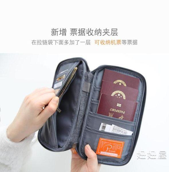 護照包機票護照夾保護套防水旅行收納包出國多功能證件袋證件包 元宵鉅惠 限時免運
