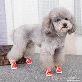 小狗狗鞋子一套4只泰迪小型犬寵物腳套秋冬比熊冬季棉鞋通用不掉 深藏blue