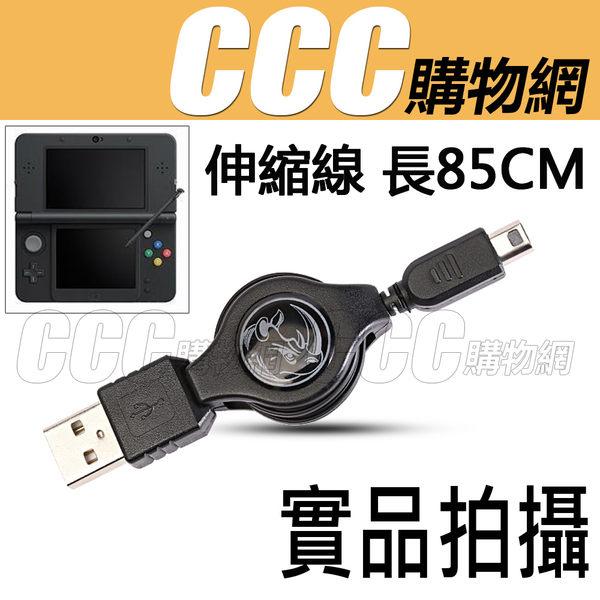 3DS 伸縮充電線 NEW 3DSLL 黑角 高品質 充電線