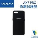 OPPO AX7 Pro (CPH1893 ) 原廠保護殼 黑色 (盒裝)【葳訊數位生活館】