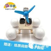 DIY科技小制作小發明 水路兩用兩棲車中小學手工作業拼裝材料-奇幻樂園