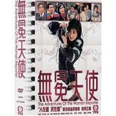 港劇 - 無冕天使DVD (全15集/4片) 劉江/石修