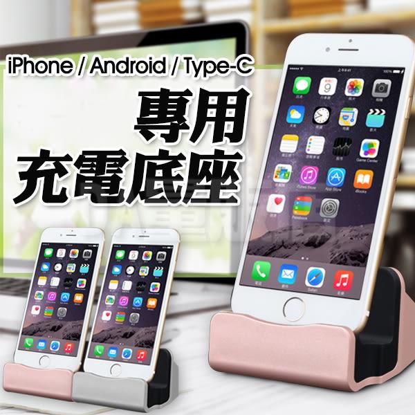 【手配任選3件88折】蘋果 安卓 Type-c 座充 iphone 三星 底座 充電座 充電器 充電線 i8 i7 IX DOCK