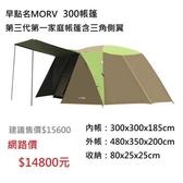 【南紡購物中心】【早點名MORV】300帳篷/第三代第一家庭帳篷含側翼 早點名露營生活館