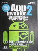 【書寶二手書T1/電腦_WFD】手機應用程式設計超簡單:App Inventor 2專題特訓班