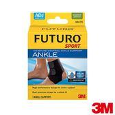 3M-FUTURO可調式運動排汗型護踝 大樹