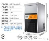 220V 制冰機商用NX60制冰機小型迷你冰塊機大型全自動奶茶店方冰機 西城故事