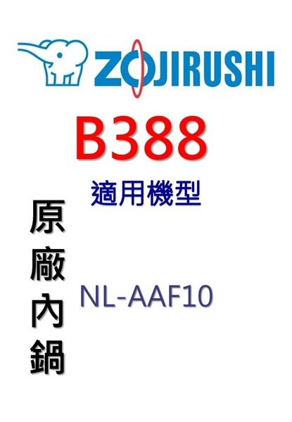 【原廠公司貨】象印 B388 原廠原裝6人份內鍋黑金剛。可用機型:NL-AAF10