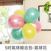 珠友 DE-03105  派對佈置組合包-氣球花5吋/圓形氣球/造型氣球/婚禮佈置 生日 派對 場景裝飾