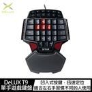 【愛瘋潮】 遊戲鍵盤 DeLUX T9 單手遊戲鍵盤 可調節 LED 背光