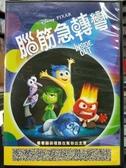 挖寶二手片-B23-正版DVD-動畫【腦筋急轉彎】-迪士尼 國英語發音(直購價)